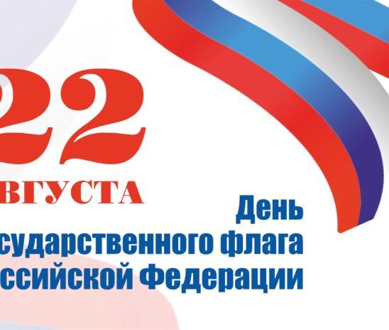 Поздравление с Днем Государственного флага Российской Федерации