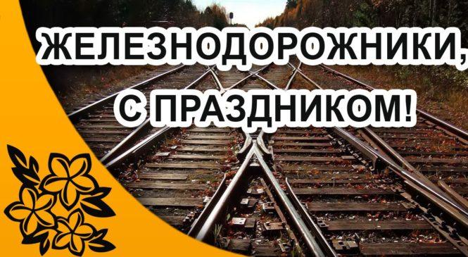 Поздраление с Днем железнодорожника