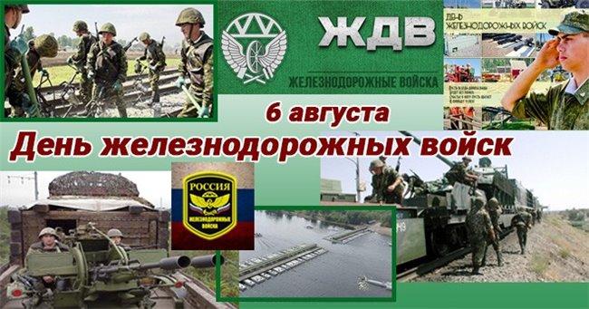 6 августа — День железнодорожных войск Российской Федерации