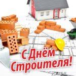 11 августа — День строителя