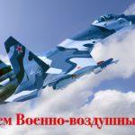 12 августа – День военно-воздушных сил России