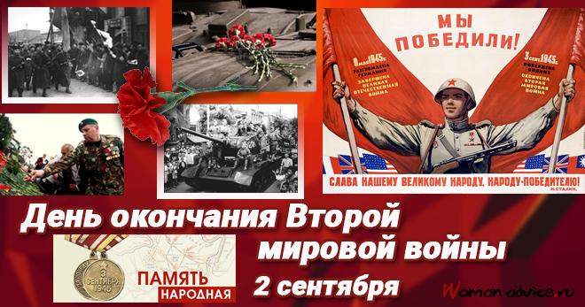 Памятная дата России: 2 сентября — День окончания Второй мировой войны (1945 год)