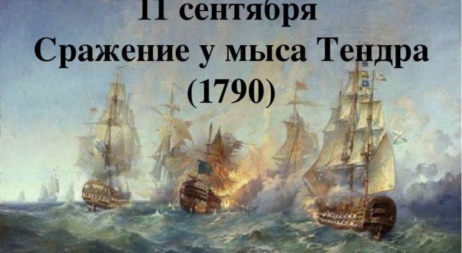День воинской славы России — Победа русской эскадры у мыса Тендра в 1790 году