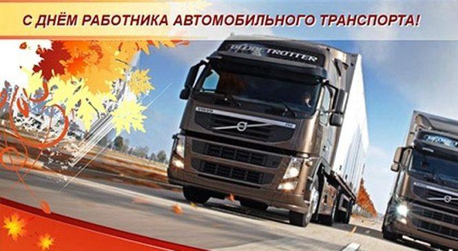 День работника автомобильного транспорта