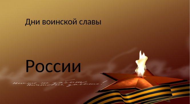 День воинской славы. Победа русской эскадры под командованием П.С. Нахимова над турецкой эскадрой у мыса Синоп в 1853 году