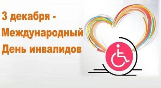 Поздравление с Международным днем инвалидов