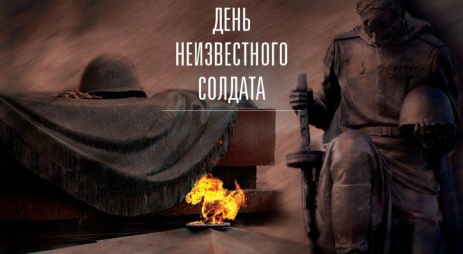 Поздравление ко Дню Неизвестного солдата