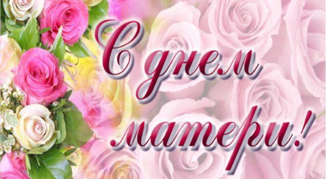Поздравление ко Дню матери