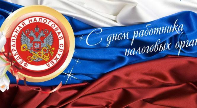 Поздравление с днем работников налоговых органов Российской Федерации