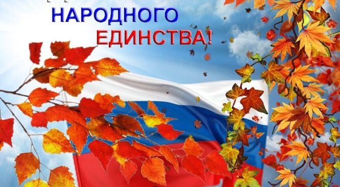 Поздравление с Днем народного единства