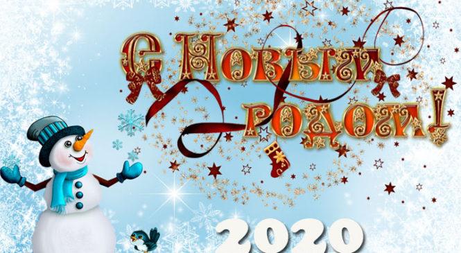 Поздравление с Новым 2020 годом!