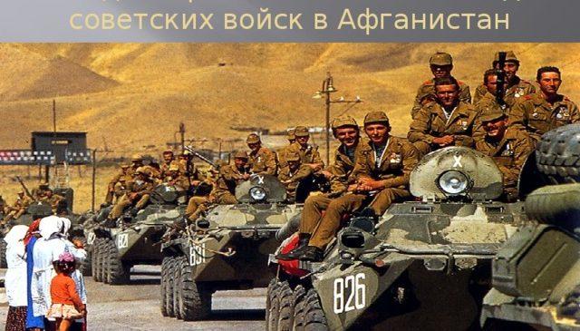 День ввода советских войск в Афганистан 1979 год