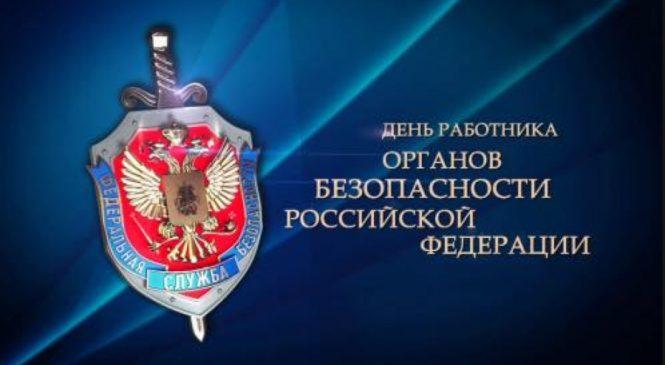 Поздравление с Днем работника органов государственной безопасности Российской Федерации