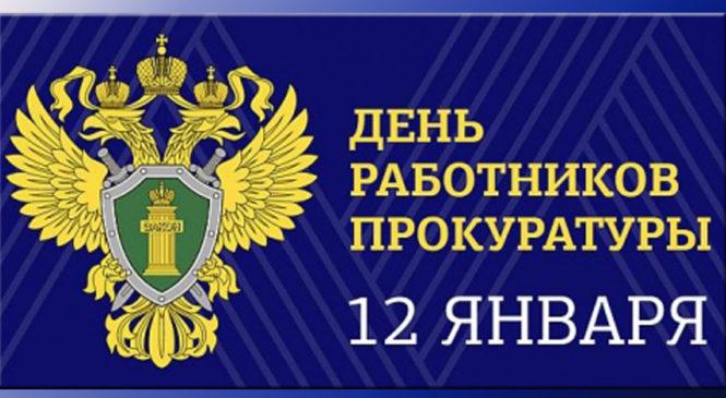 Поздравление с днем Работника прокуратуры Российской Федерации