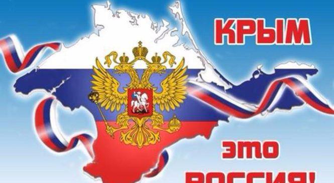 Поздравление с Днем Республики Крым!