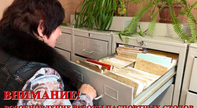 с 20 января паспортные столы МУП «Жилсервис Керчь» начинают работу в штатном режиме