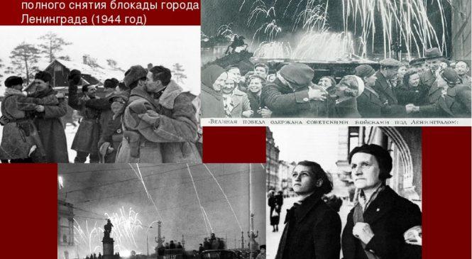 День воинской славы России. День полного освобождения Ленинграда от фашистской блокады