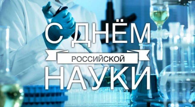 Поздравление с Днем Российской науки!