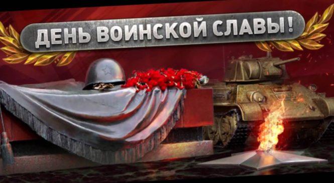 День воинской славы России. День разгрома советскими войсками немецко-фашистских войск в Сталинградской битве 1943 году