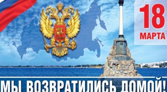 Поздравление с Днем воссоединения Крыма с Россией!