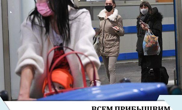 Информация для граждан, вернувшихся из стран, неблагополучных по коронавирусной инфекции