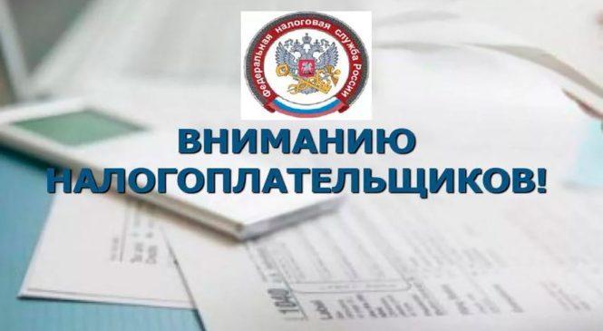Важная информация для налогоплательщиков!