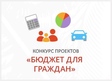 Министерство финансов Республики Крым объявляет открытый публичный Конкурс проектов «Бюджет для граждан»