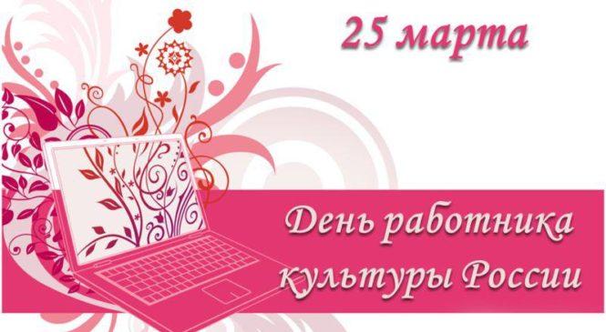 Поздравление с Днем работника культуры России!