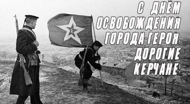 11 апреля — День освобождения города-героя Керчи от немецко-фашистских захватчиков
