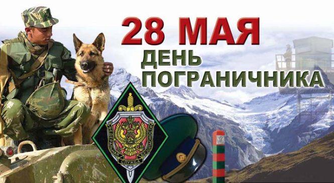 28 мая — День пограничника