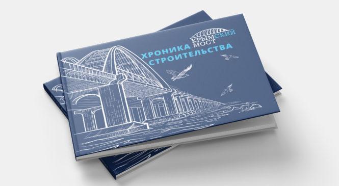 К двухлетию Крымского моста выпущены альманах строительства и поэтический сборник