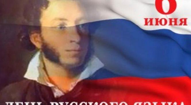 Поздравление с Днем русского языка — Пушкинским днем России!