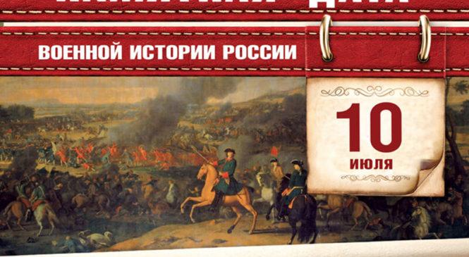 10 июля — День воинской славы России, установленный в честь победы русских войск над шведами под Полтавой в ходе Северной войны 1700-1721 годов.