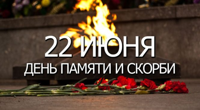 22 июня — День начала Великой Отечественной войны