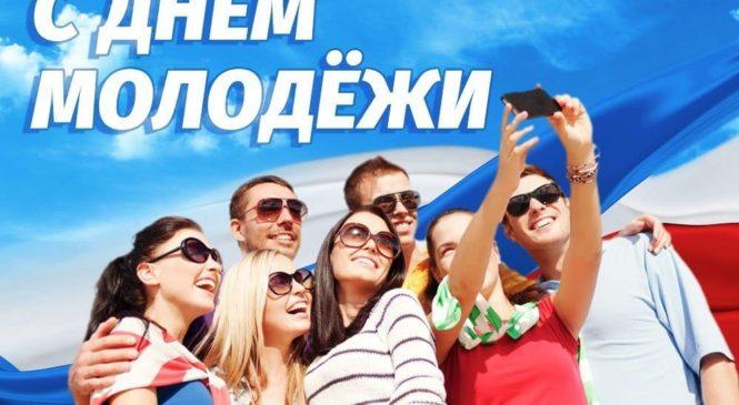 27 июня — День молодёжи России