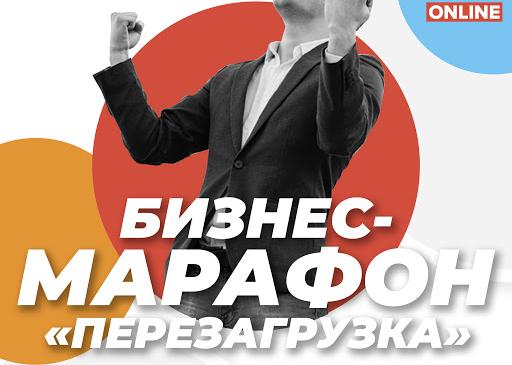 В Крыму проходит Бизнес-марафон «Перезагрузка»
