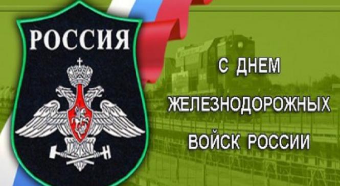 Поздравление с Днем железнодорожных войск!