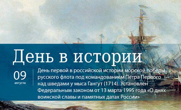 День воинской славы России — День победы в Гангутском сражении