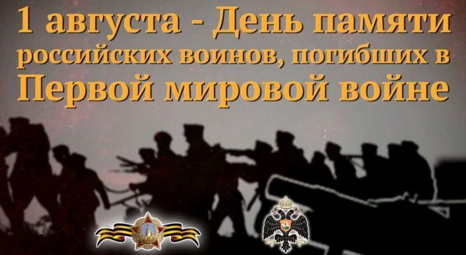 День памяти воинов России, погибших в Первой мировой войне 1914–1918 годов