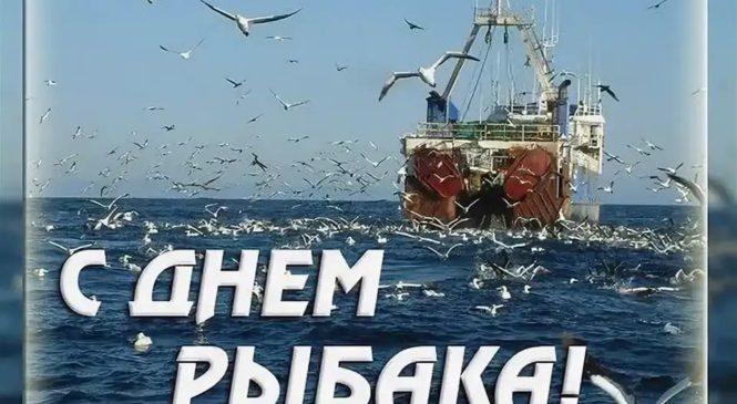 Поздравление с Днем рыбака!