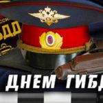 Поздравление с Днем Государственной инспекции безопасности дорожного движения Министерства внутренних дел Российской Федерации