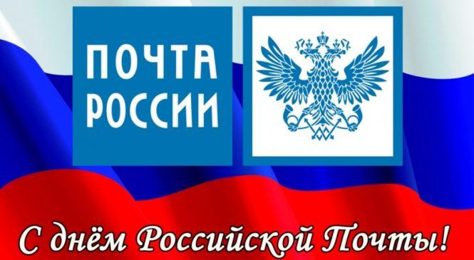 Поздравление с Днем российской почты!