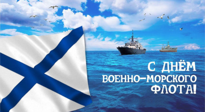 Поздравление с Днем Военно-морского флота Российской Федерации!