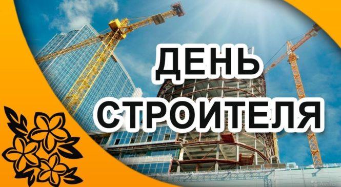 Поздравление с Днем строителя!