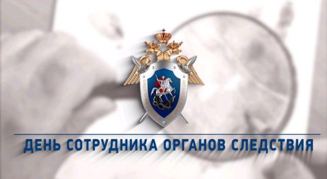Поздравление с Днём сотрудника органов следствия Российской Федерации!