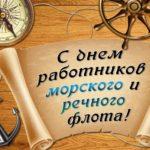 5 июня — День работников морского и речного транспорта