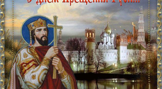 Поздравление с Днем Крещения Руси!