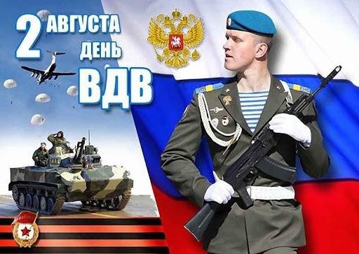 Поздравление с Днем Военно-десантных войск!