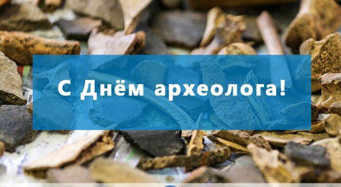 Поздравление с Днем археолога!