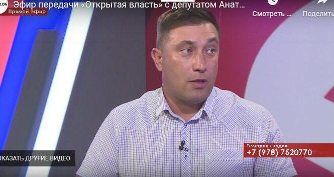 Депутат по мажоритарному округу №14 Анатолий КРАСНИКОВ принял участие в эфире программы «Открытая власть»